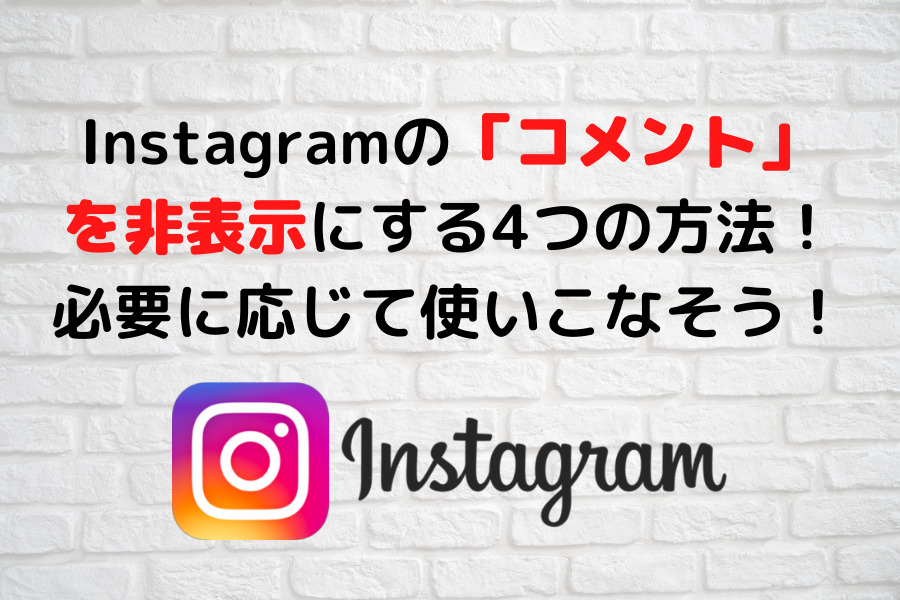 Instagramのコメントを非表示にする4つの方法!必要に応じて使いこなそう!