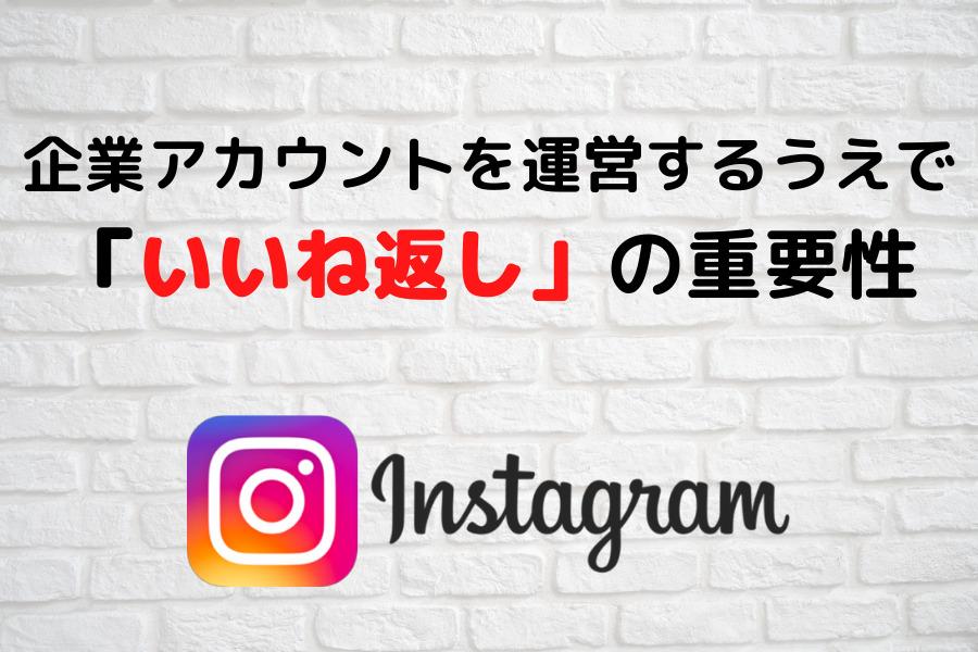 Instagramで企業アカウントを運営するうえで「いいね返し」の重要性