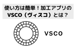 写真加工・動画編集アプリVSCOを使いこなそう!使い方から加工方法〜レシピまで