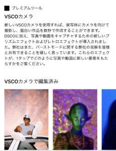 VSCO動画編集画像