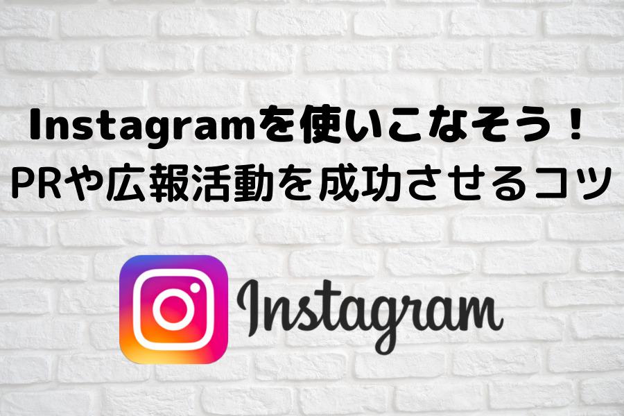 Instagramの仕組みを知って使いこなそう!PRや広報活動を成功させるコツ