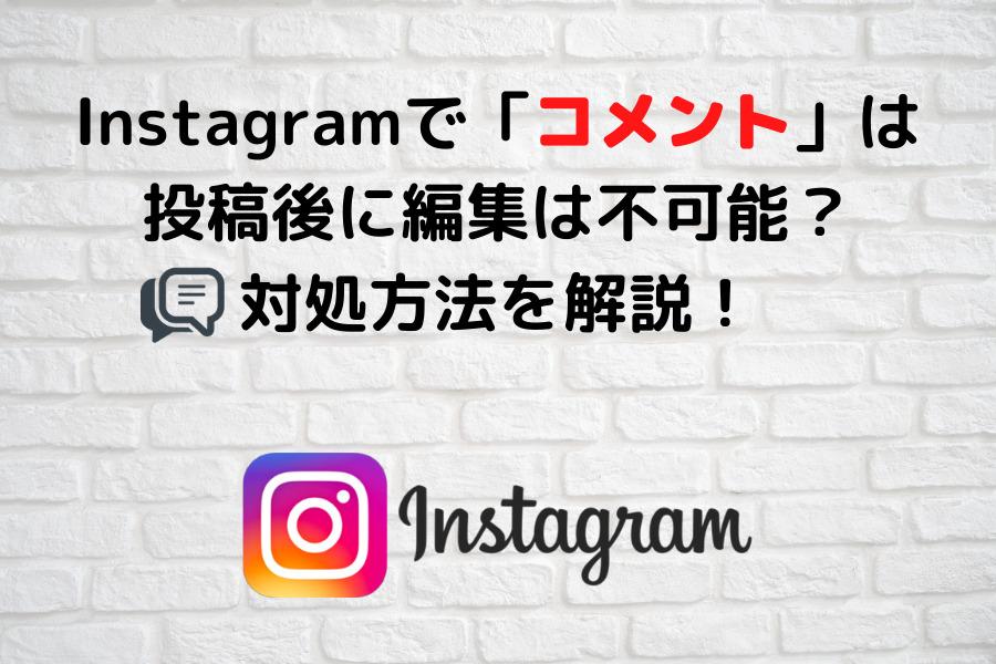Instagramで「コメント」は投稿後に編集やコメント削除について解説!