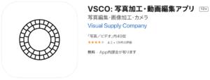 VSCO画像