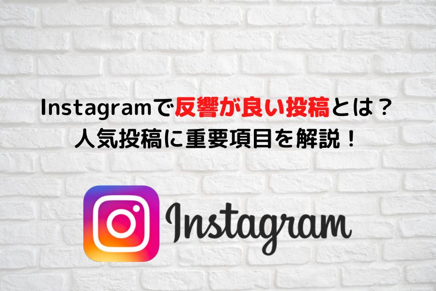 Instagramで反響が良い投稿方法とは? 人気投稿に重要項目を解説!画像
