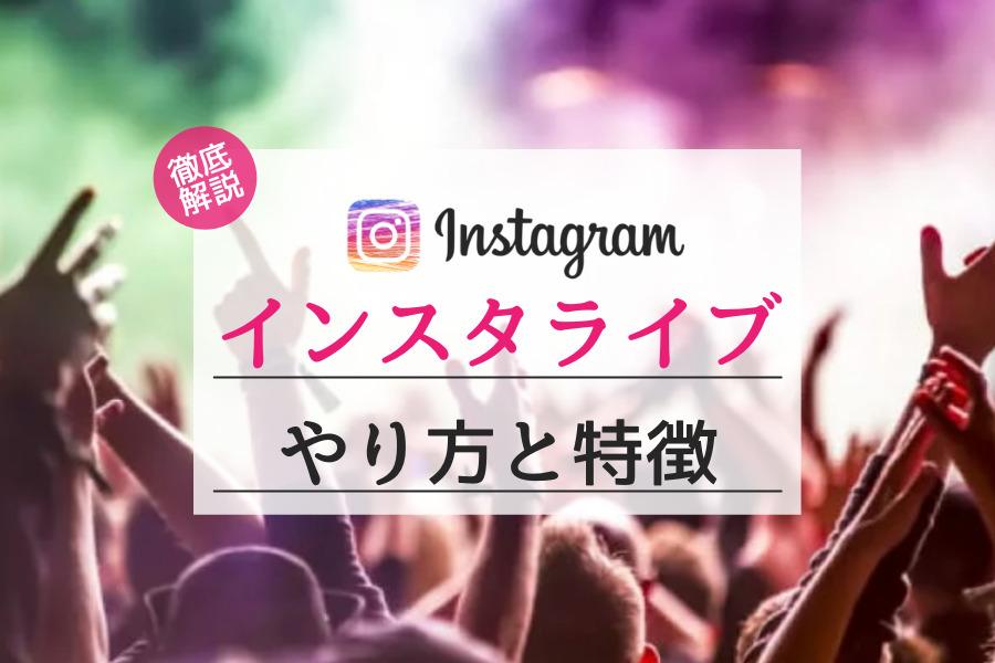 Instagramのライブ配信方法や視聴方法を解説【スマホ1台で簡単配信】