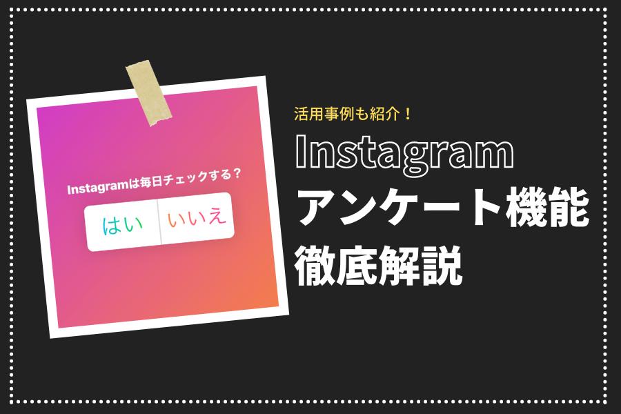【Instagram】アンケートのやり方・活用事例・メリットを解説!マーケティングリサーチに活用