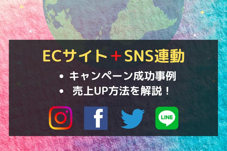 ECサイト+SNS連動させるメリット・キャンペーン成功事例・売上UP方法を解説!