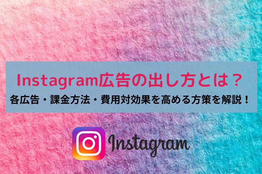 Instagram広告の出し方とは?各広告・課金方法・費用対効果を高める方策を解説!画像