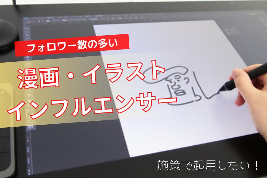 SNSでフォロワー数が多い漫画・イラストを描くインフルエンサー【6選】