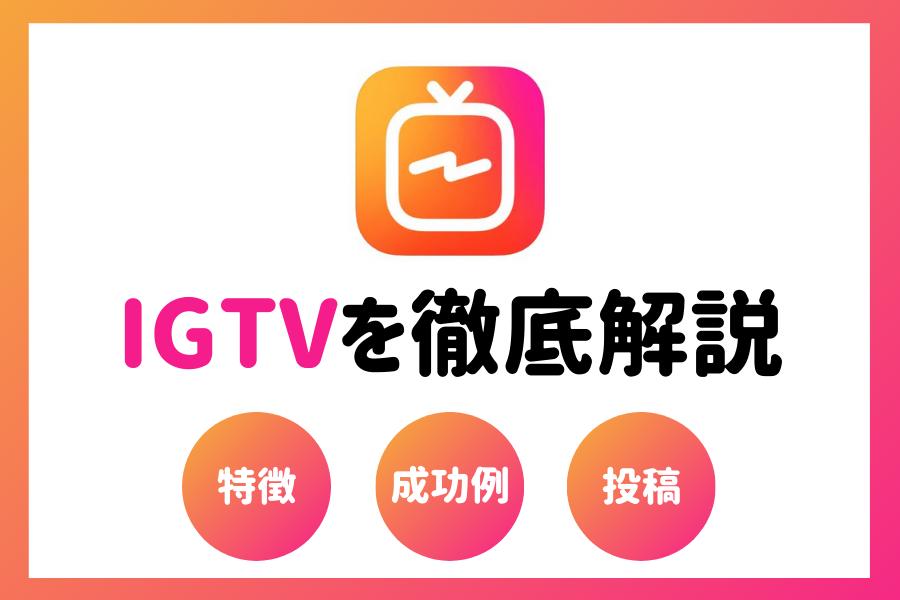 インスタのIGTVの特徴や使い方!YouTubeやTikTokとの違いを解説