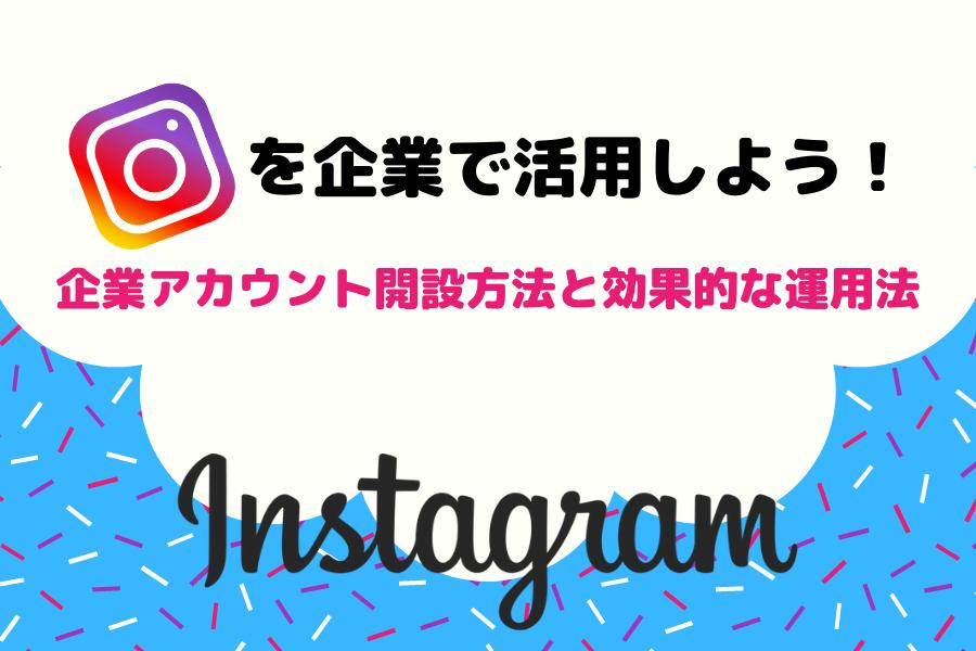 Instagramを企業で活用しよう!企業アカウント開設方法と効果的な運用法