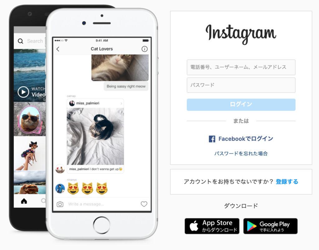 インスタグラム(Instagram)のログイン