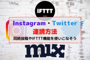 InstagramとTwitterの連携方法!同時投稿やIFTTT機能を使いこなそう