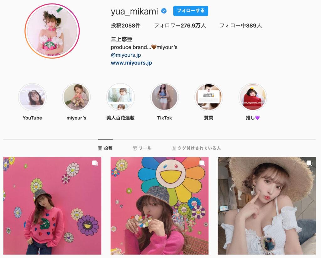 AV女優三上悠亜のインスタグラムのアカウント