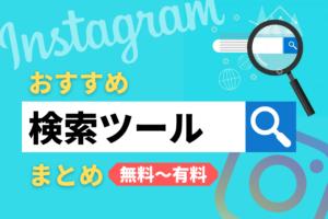 【2021年版】Instagramのおすすめ検索ツールを紹介!無料〜有料まで幅広くまとめました