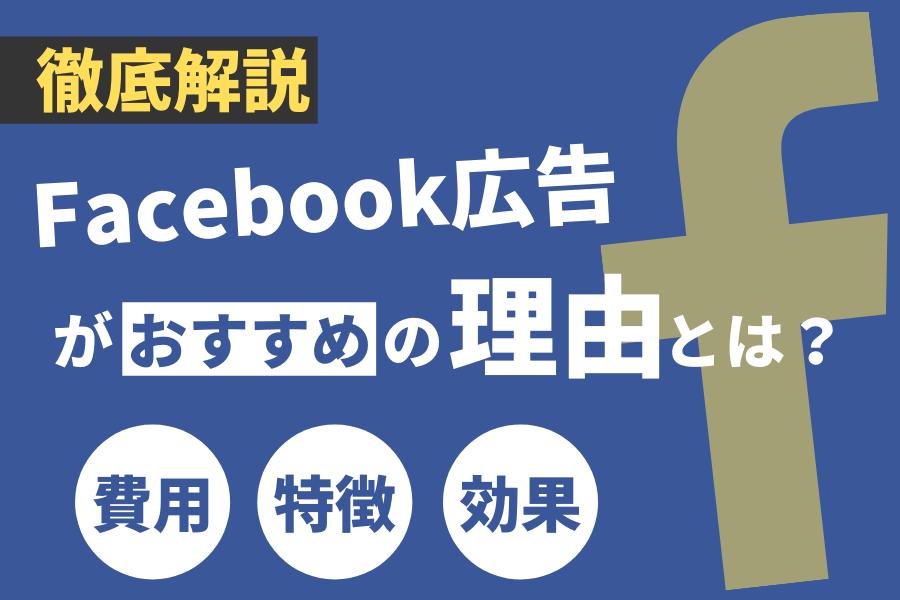 Facebook広告がおすすめの理由とは?費用・特徴・効果などを解説