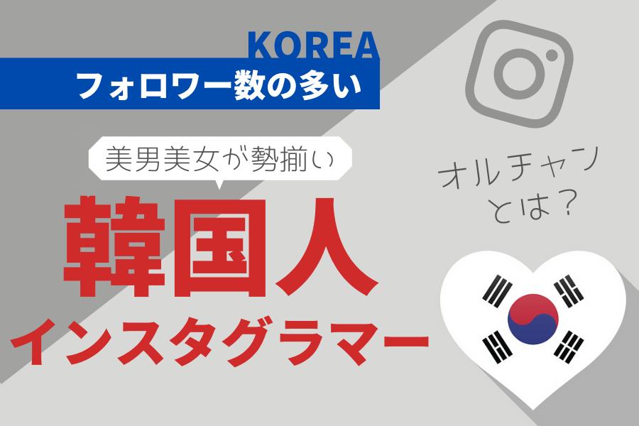 フォロワーが多い韓国のオルチャン美男美女インスタグラマーをまとめて紹介