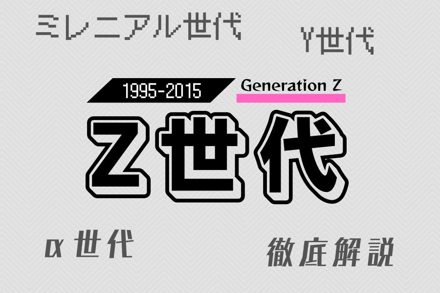 Z世代とは?ミレニアル世代との違いや特徴をマーケティング視点で解説