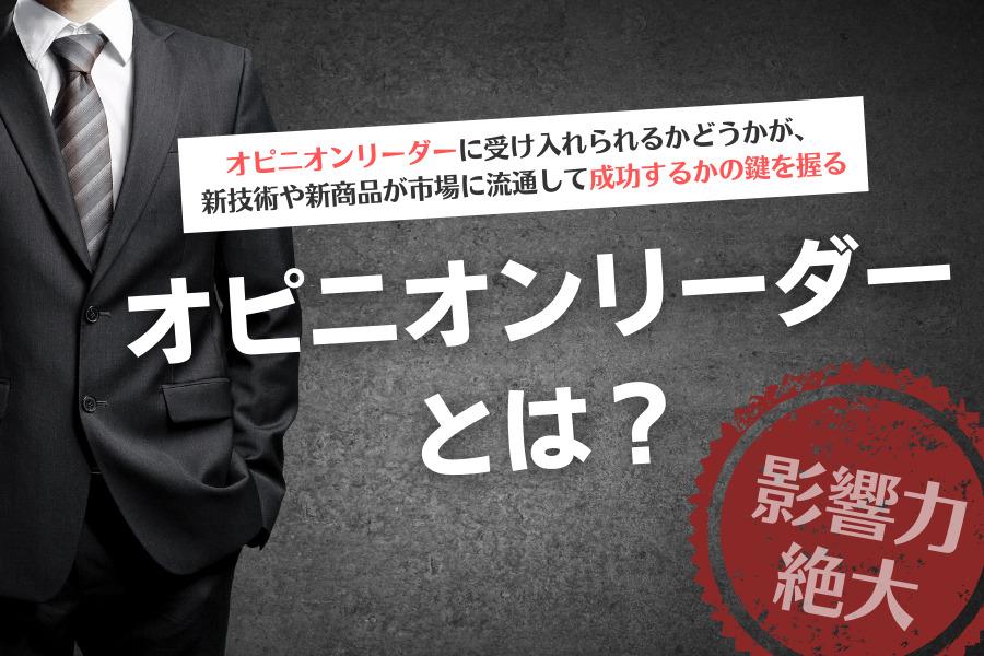 オピニオンリーダーとは13.5%の選ばれし人間!?